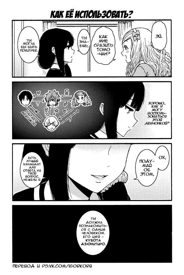 Манга Томо-тян – девушка! - Глава 97 Страница 1
