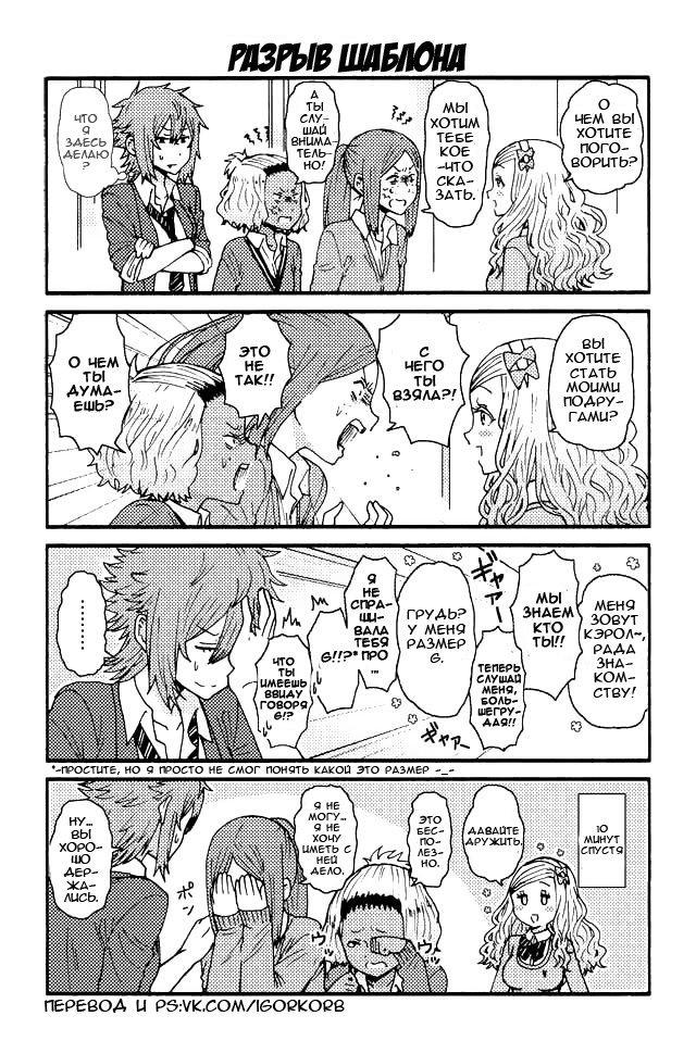 Манга Томо-тян – девушка! - Глава 94 Страница 1