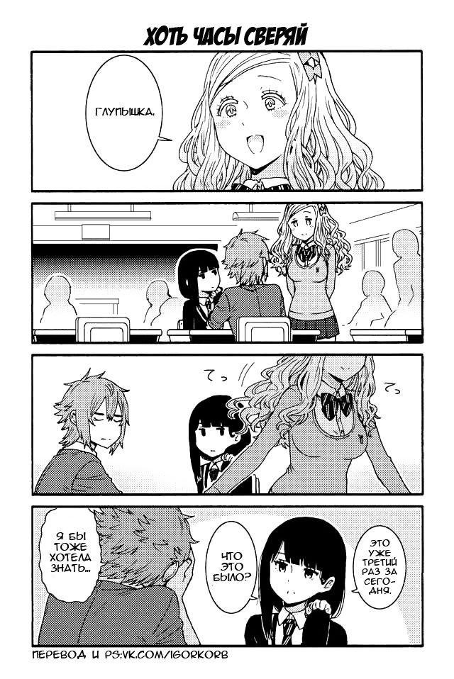 Манга Томо-тян – девушка! - Глава 90 Страница 1