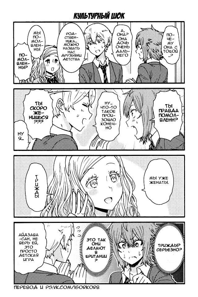 Манга Томо-тян – девушка! - Глава 87 Страница 1