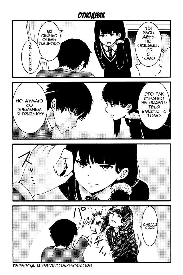 Манга Томо-тян – девушка! - Глава 81 Страница 1