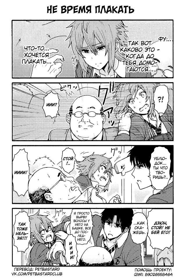 Манга Томо-тян – девушка! - Глава 66 Страница 1