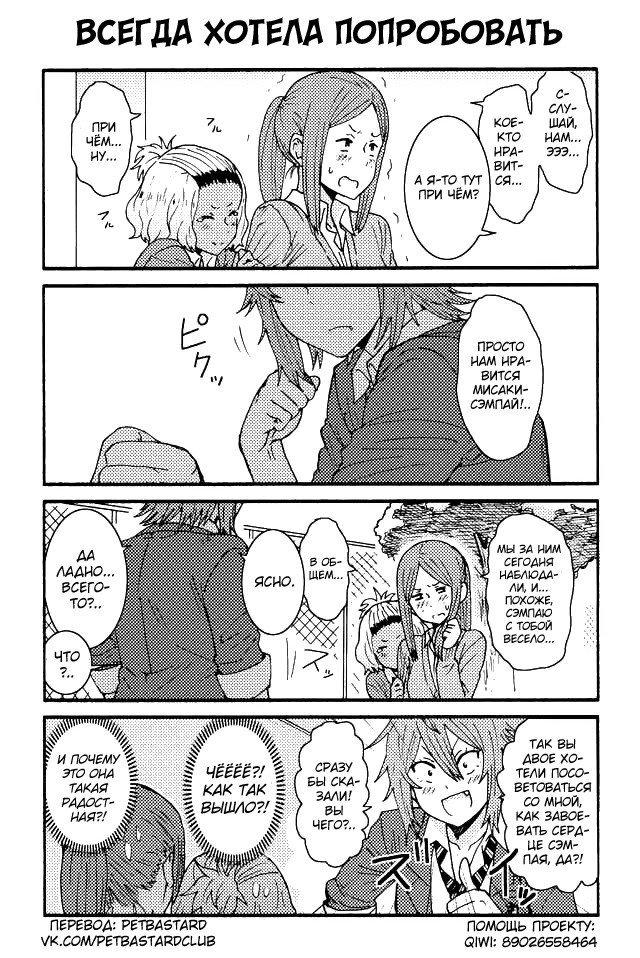 Манга Томо-тян – девушка! - Глава 59 Страница 1