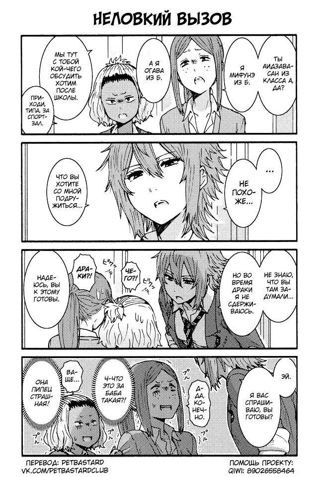 Манга Томо-тян – девушка! - Глава 53 Страница 1