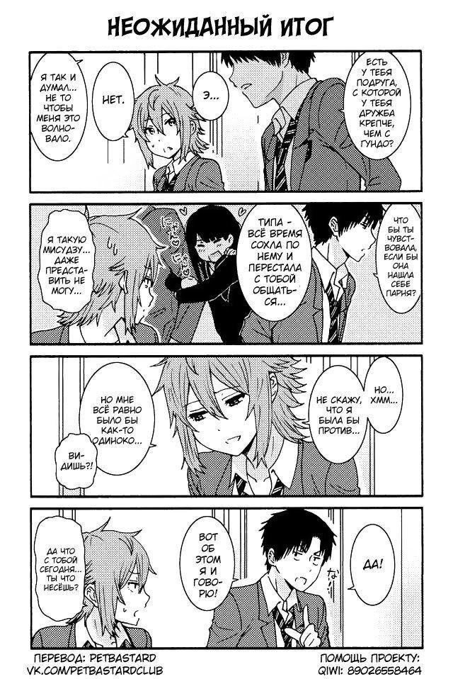 Манга Томо-тян – девушка! - Глава 50 Страница 1