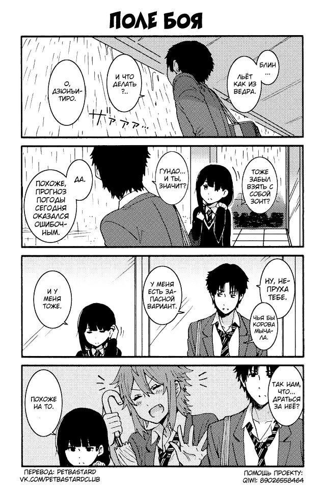Манга Томо-тян – девушка! - Глава 34 Страница 1