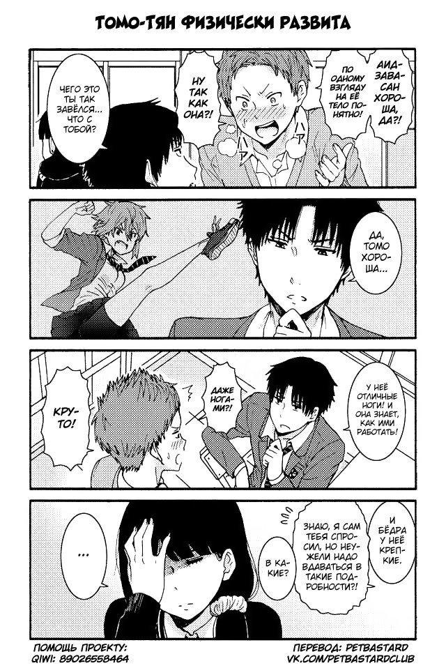 Манга Томо-тян – девушка! - Глава 27 Страница 1