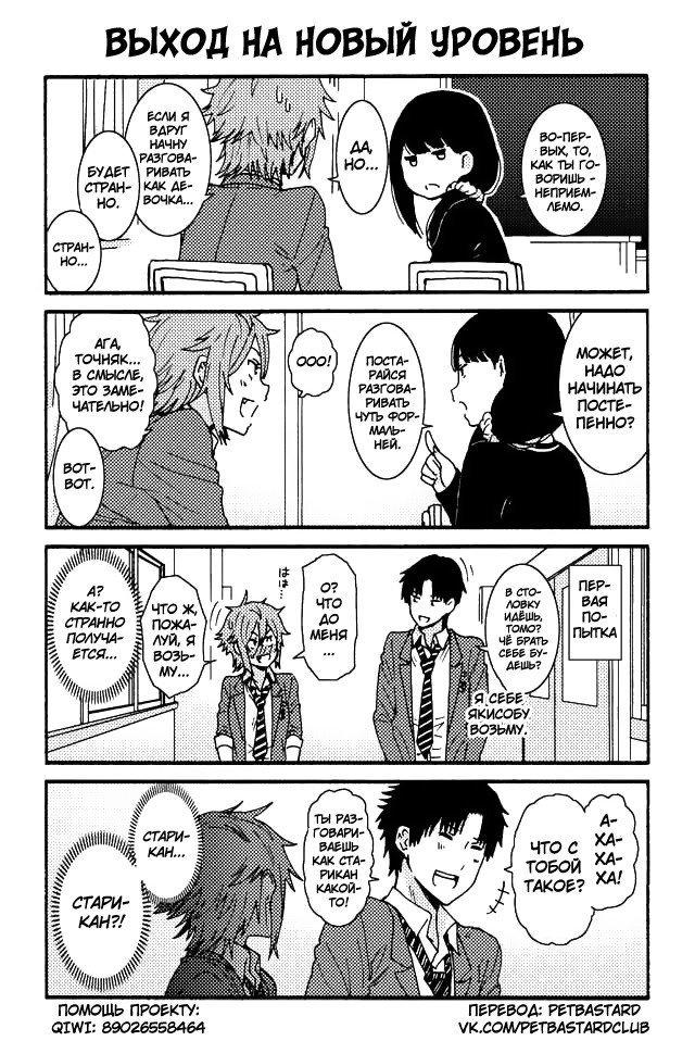 Манга Томо-тян – девушка! - Глава 8 Страница 1