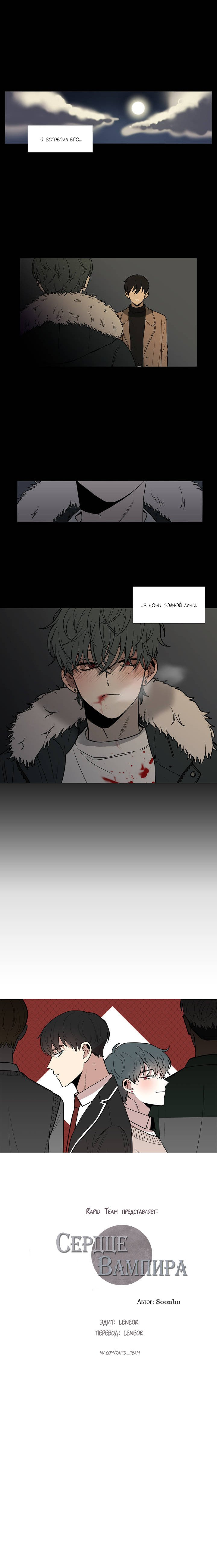 Манга Сердце Вампира - Глава 0 Страница 1