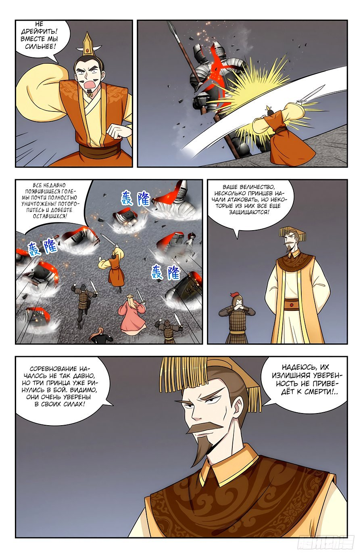 Манга Сильнейший Анти M.E.T.A - Глава 131 Страница 1