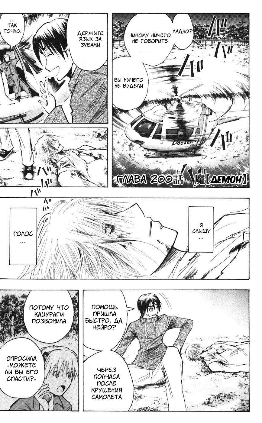 Манга Нейро Ногами - детектив из Ада - Глава 200 Страница 1