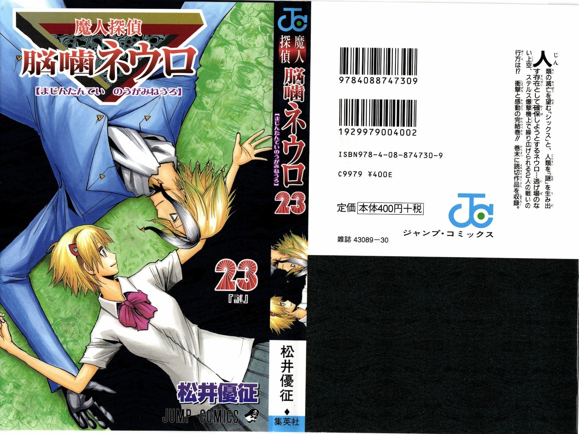 Манга Нейро Ногами - детектив из Ада - Глава 197 Страница 1