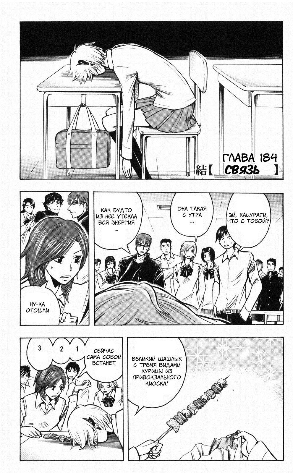 Манга Нейро Ногами - детектив из Ада - Глава 184 Страница 1