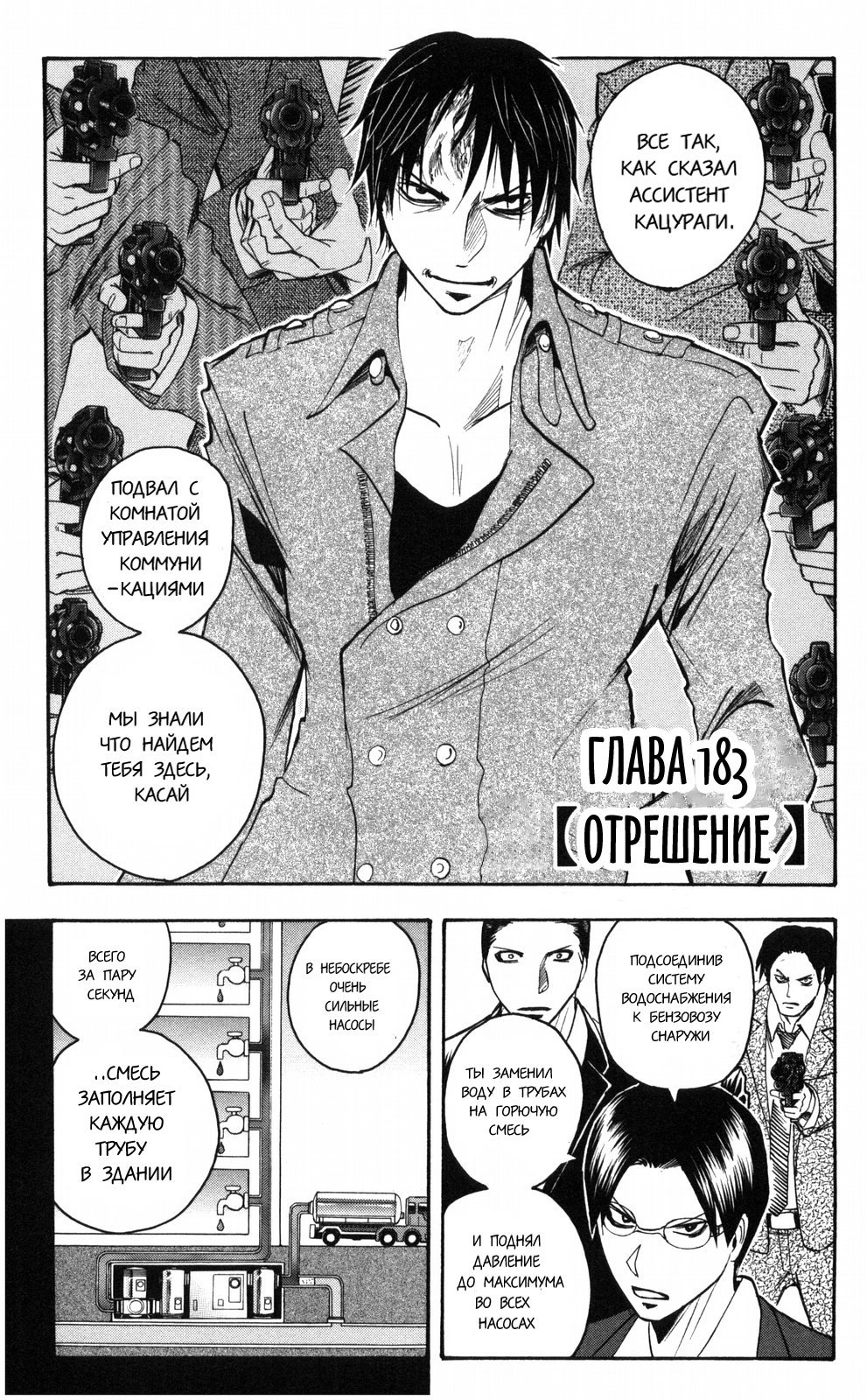 Манга Нейро Ногами - детектив из Ада - Глава 183 Страница 1