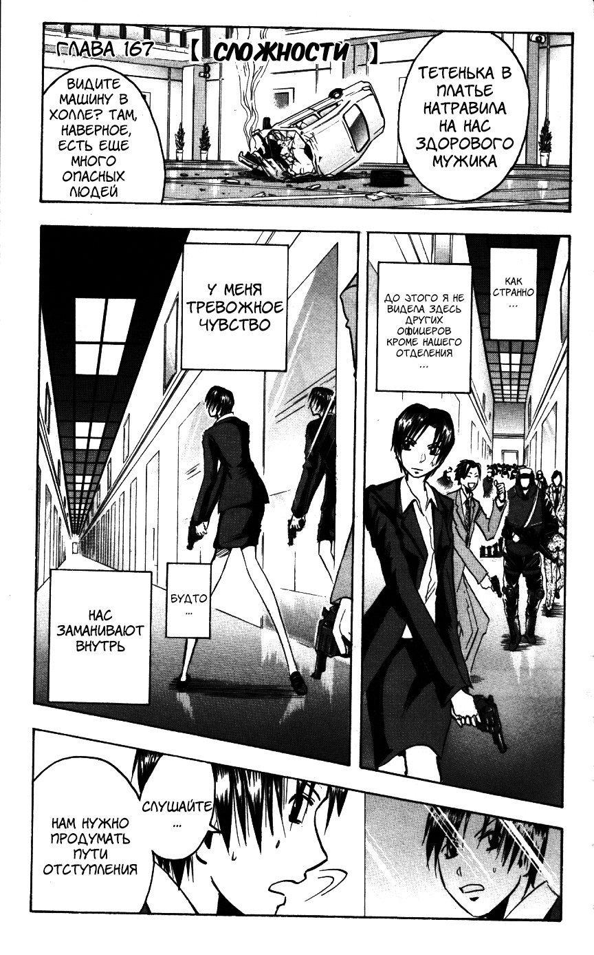Манга Нейро Ногами - детектив из Ада - Глава 167 Страница 1