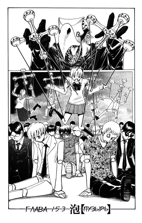 Манга Нейро Ногами - детектив из Ада - Глава 153 Страница 1