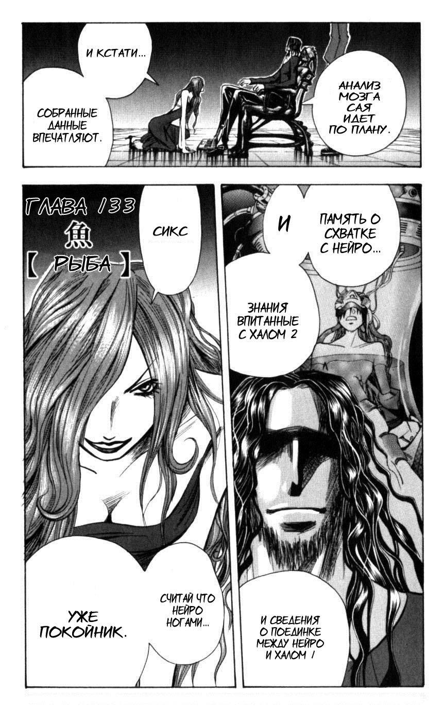 Манга Нейро Ногами - детектив из Ада - Глава 133 Страница 1