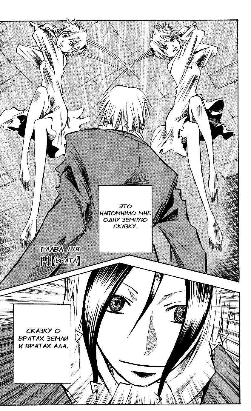 Манга Нейро Ногами - детектив из Ада - Глава 118 Страница 1