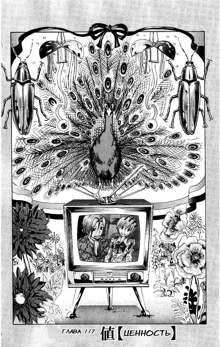 Манга Нейро Ногами - детектив из Ада - Глава 117 Страница 1