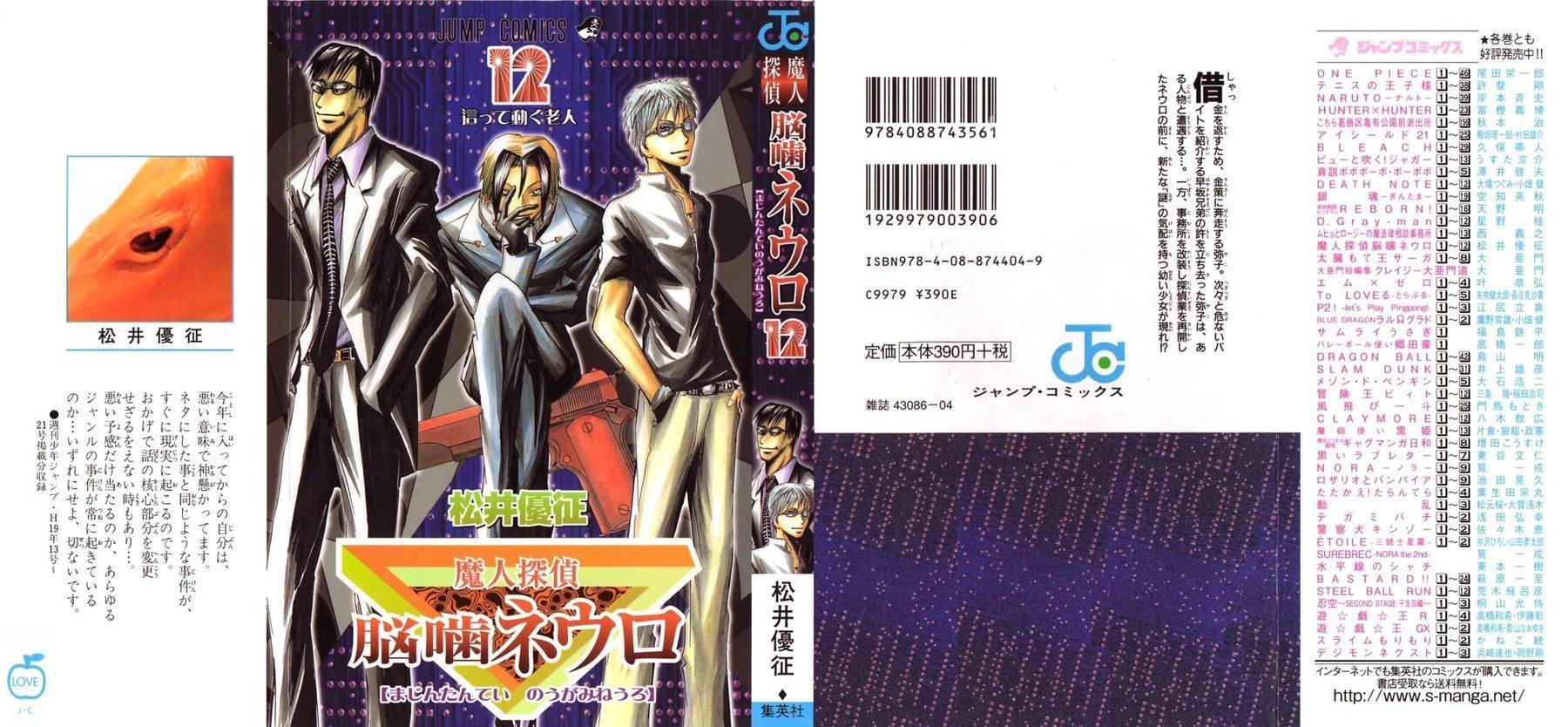 Манга Нейро Ногами - детектив из Ада - Глава 98 Страница 1