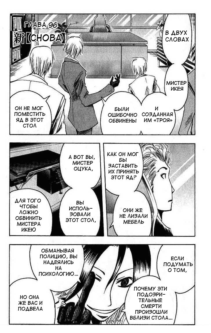 Манга Нейро Ногами - детектив из Ада - Глава 96 Страница 1