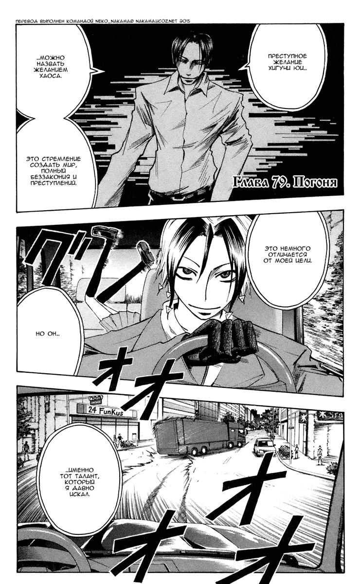 Манга Нейро Ногами - детектив из Ада - Глава 79 Страница 1