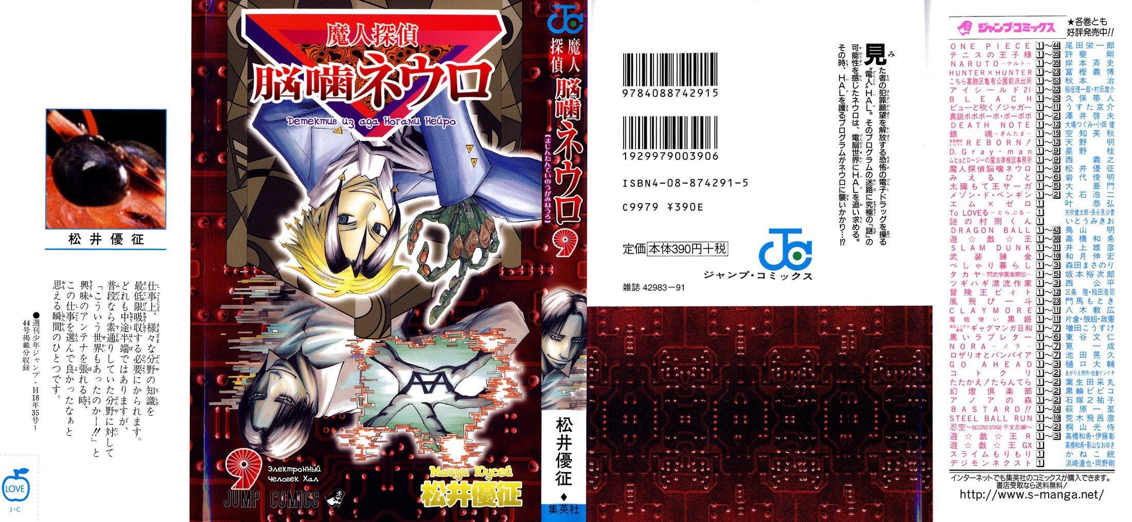 Манга Нейро Ногами - детектив из Ада - Глава 71 Страница 1
