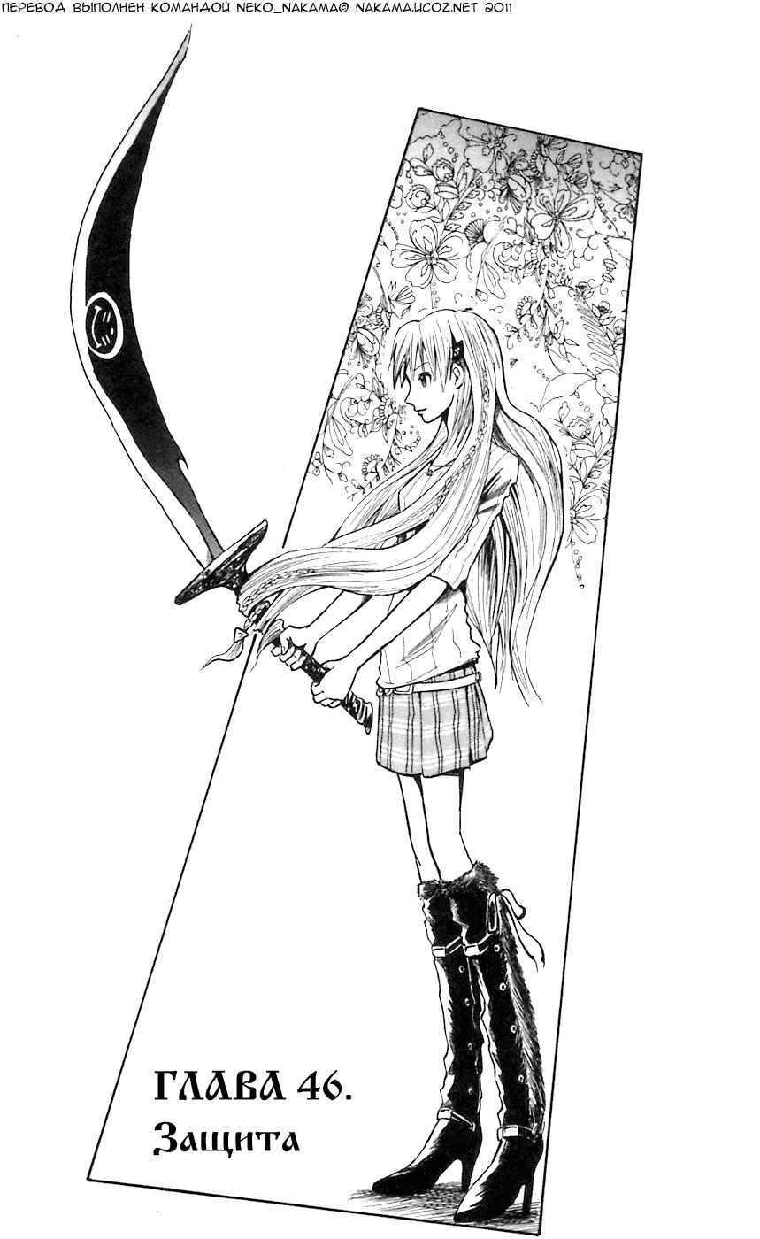 Манга Нейро Ногами - детектив из Ада - Глава 46 Страница 1