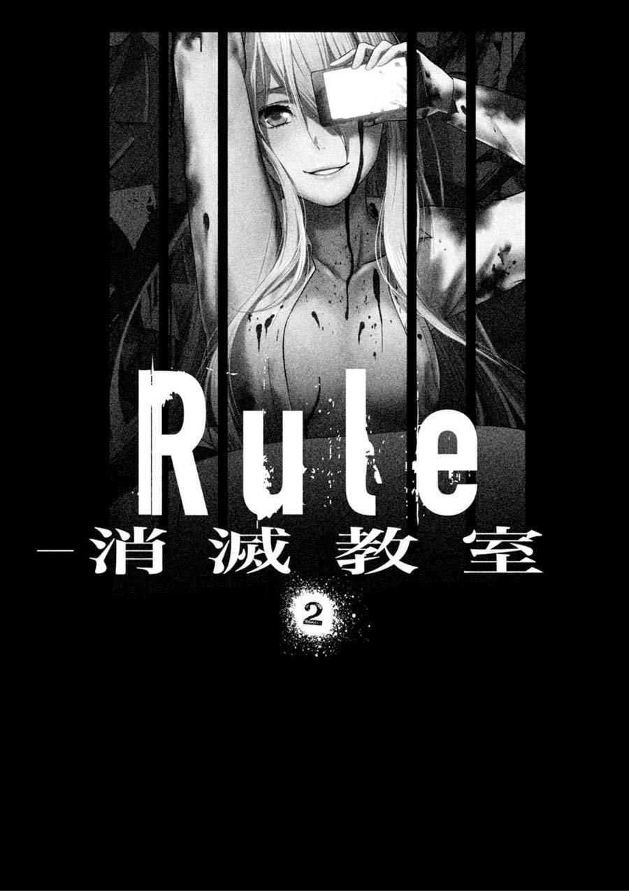Манга Правило - Класс уничтожения - Глава 8 Страница 1