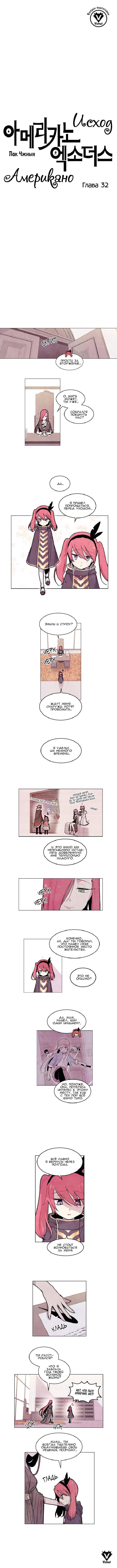 Манга Исход Американо - Глава 32 Страница 1
