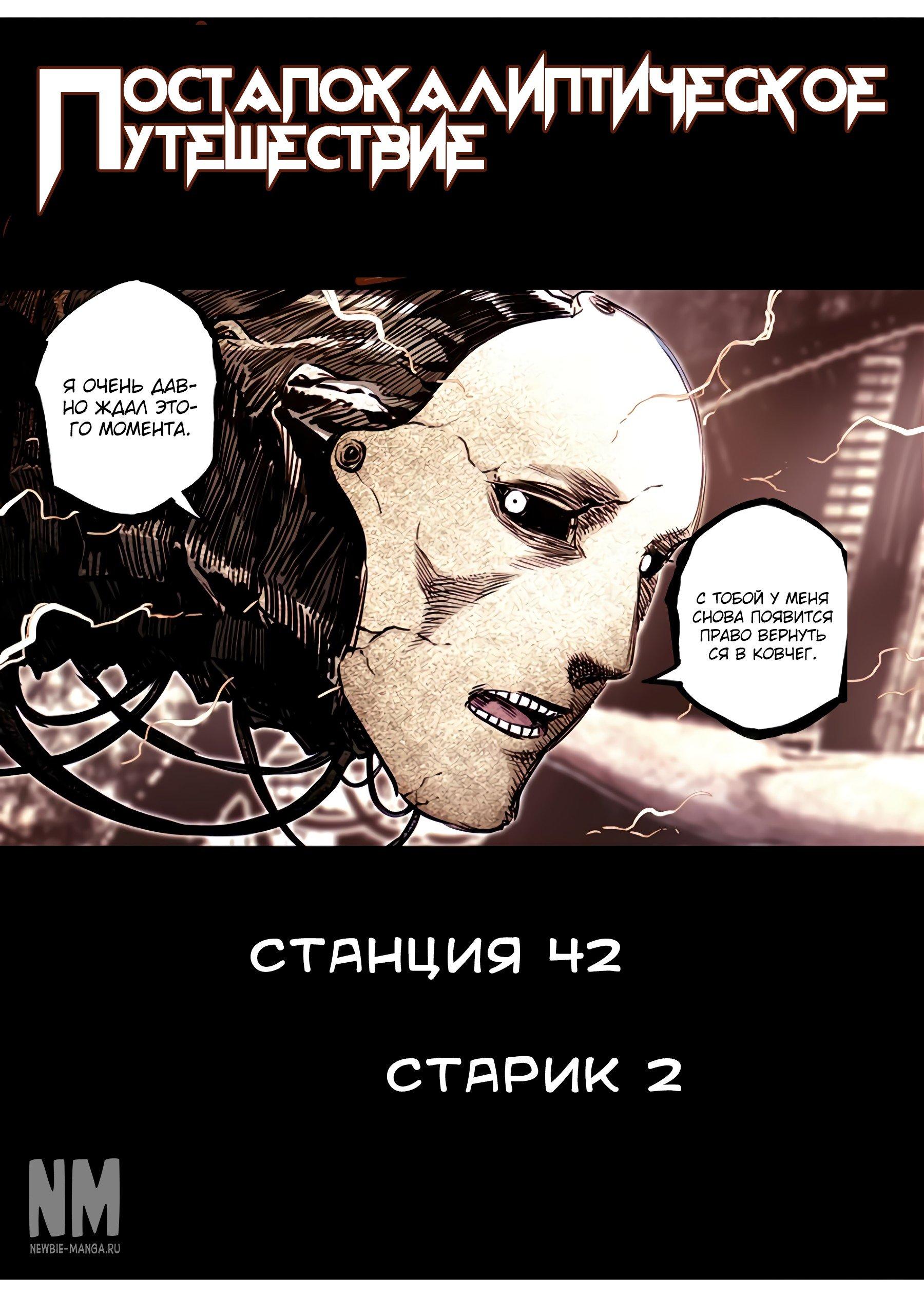 Манга Постапокалиптические Путешествие - Глава 42 Страница 1