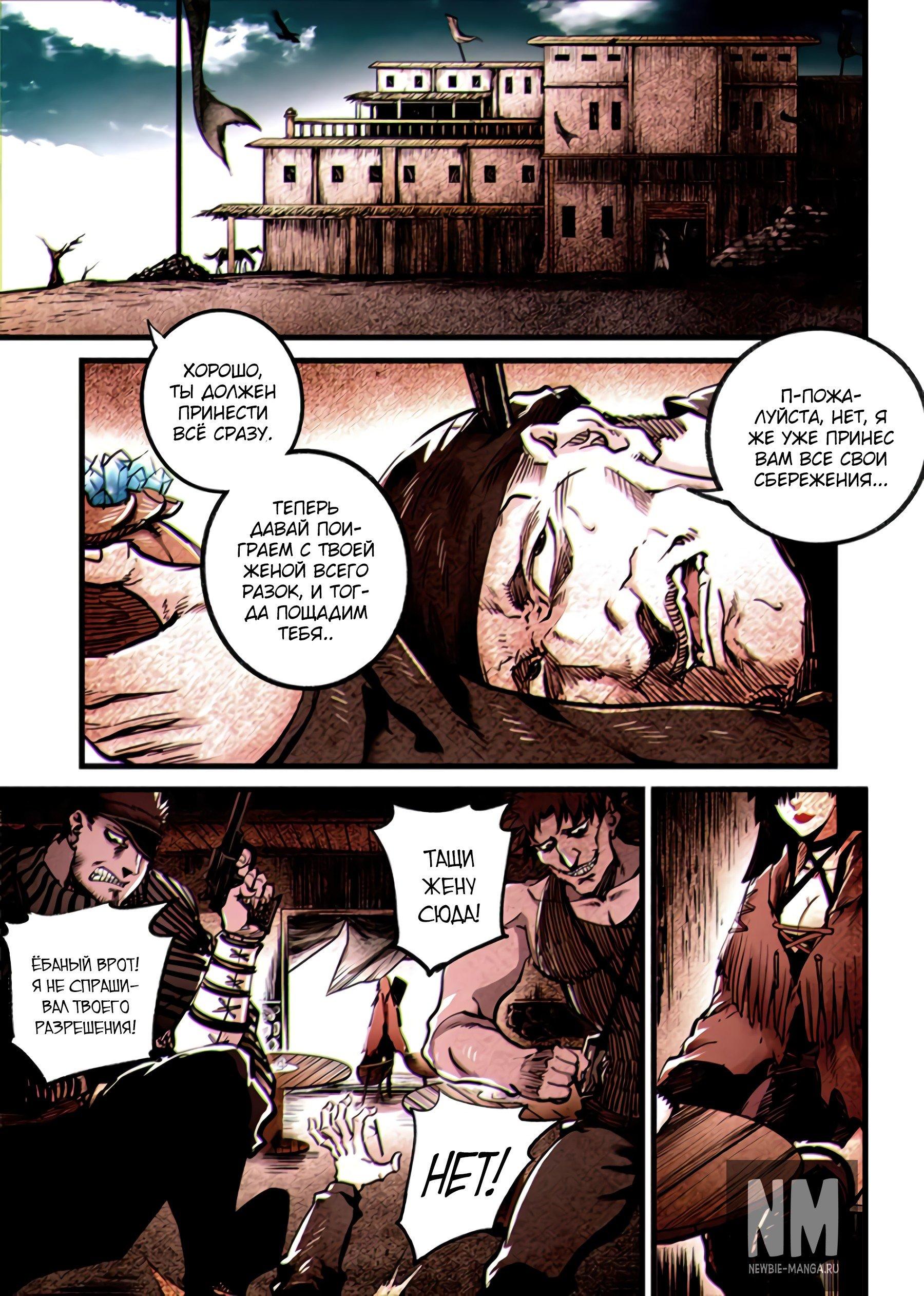 Манга Постапокалиптические Путешествие - Глава 31 Страница 1