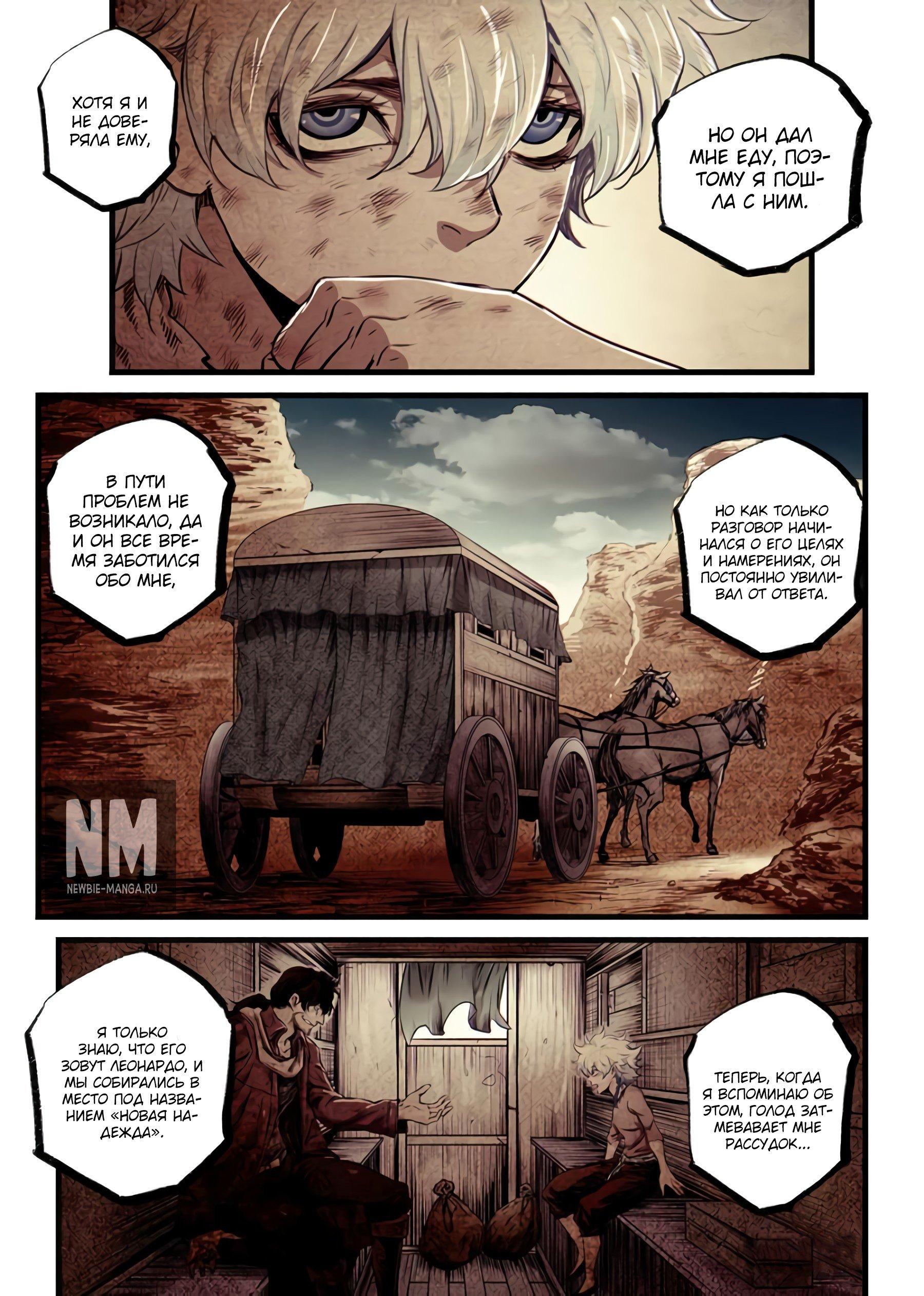 Манга Постапокалиптические Путешествие - Глава 30 Страница 1