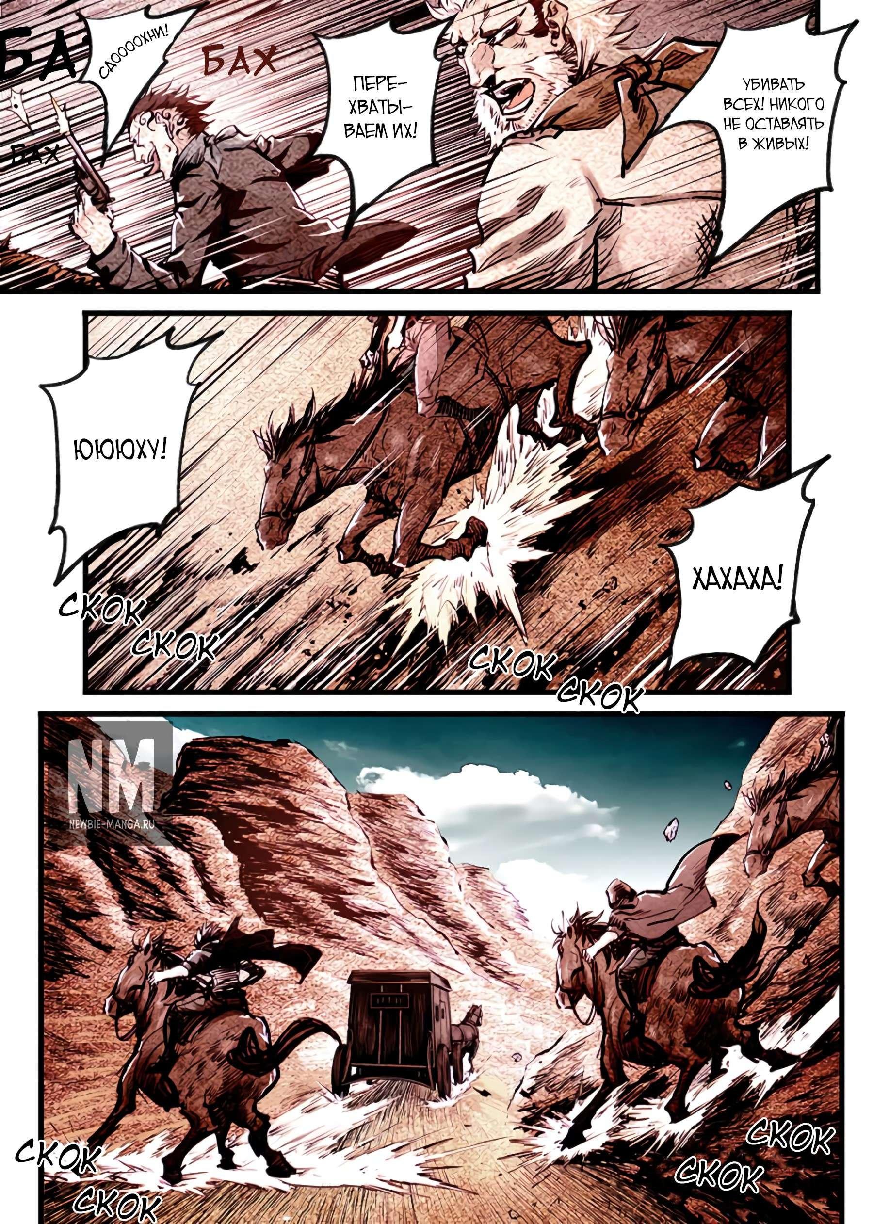Манга Постапокалиптические Путешествие - Глава 25 Страница 1