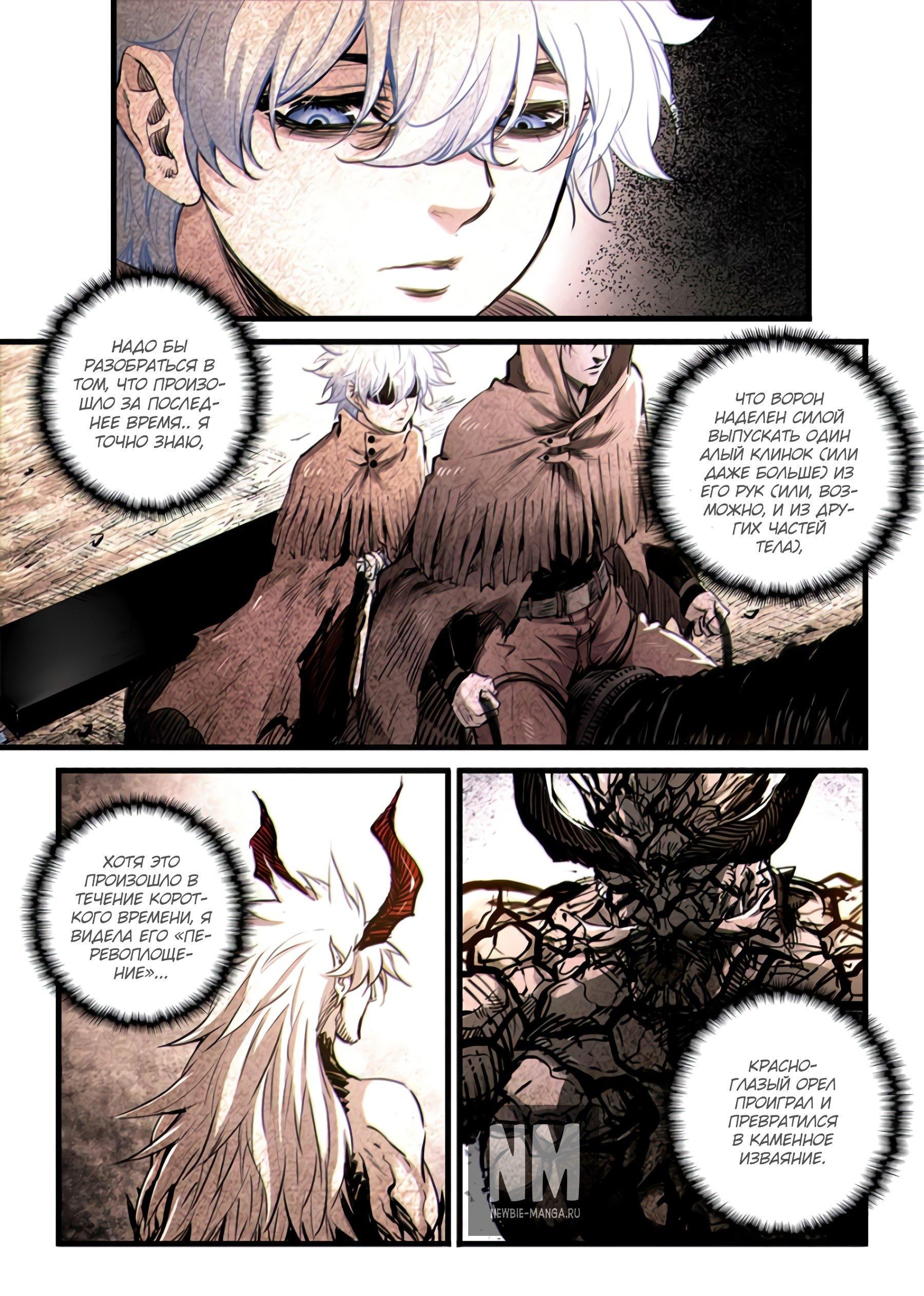 Манга Постапокалиптические Путешествие - Глава 21 Страница 1