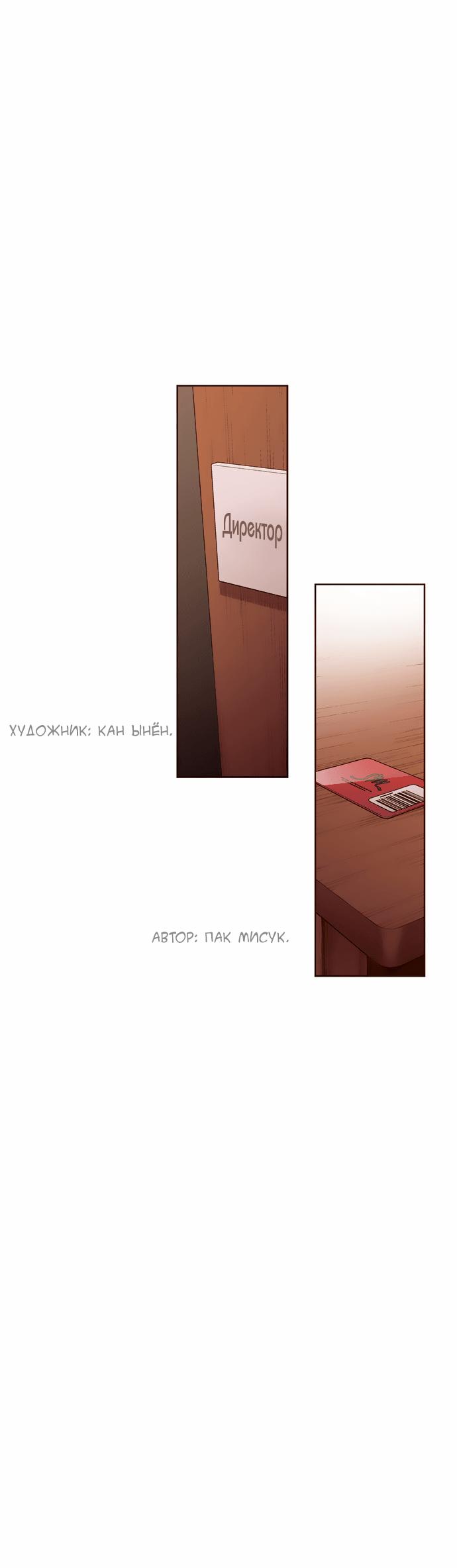Манга ENT. - Глава 31 Страница 1