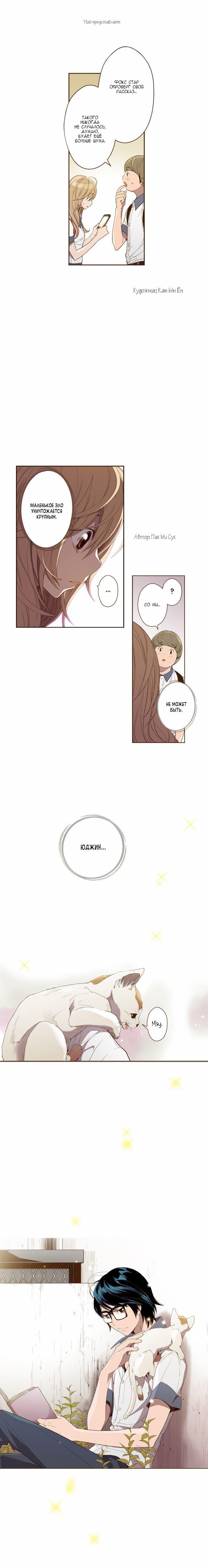 Манга ENT. - Глава 21 Страница 1