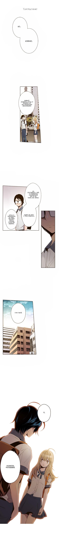 Манга ENT. - Глава 14 Страница 1