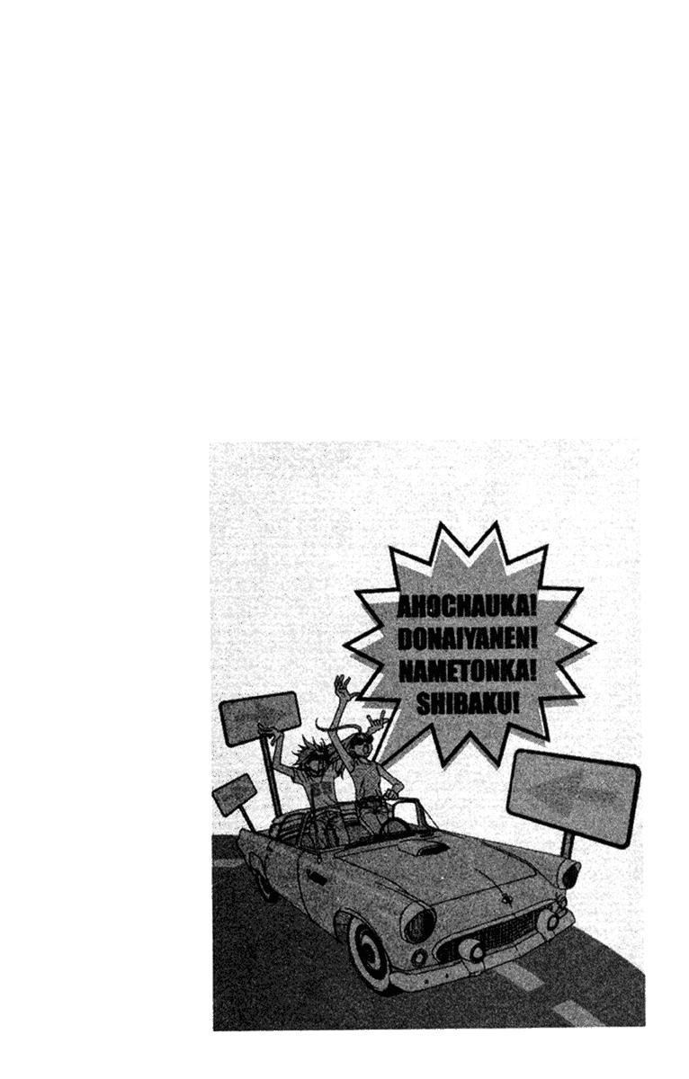 Манга Трогательный комплекс - Глава 12 Страница 1