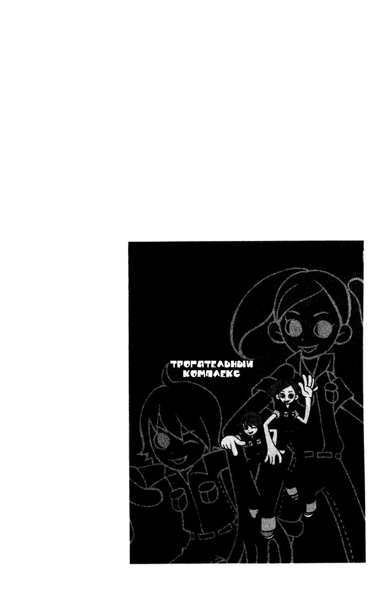 Манга Трогательный комплекс - Глава 9 Страница 1