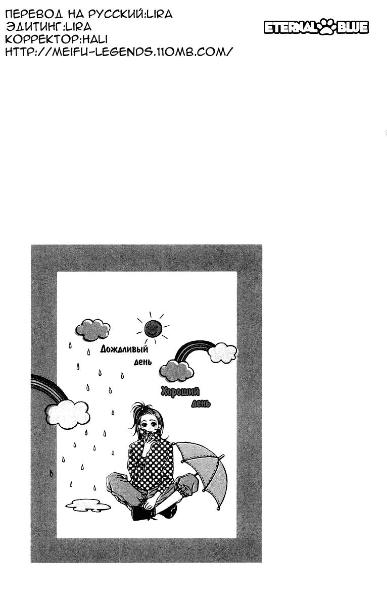 Манга Трогательный комплекс - Глава 7 Страница 1