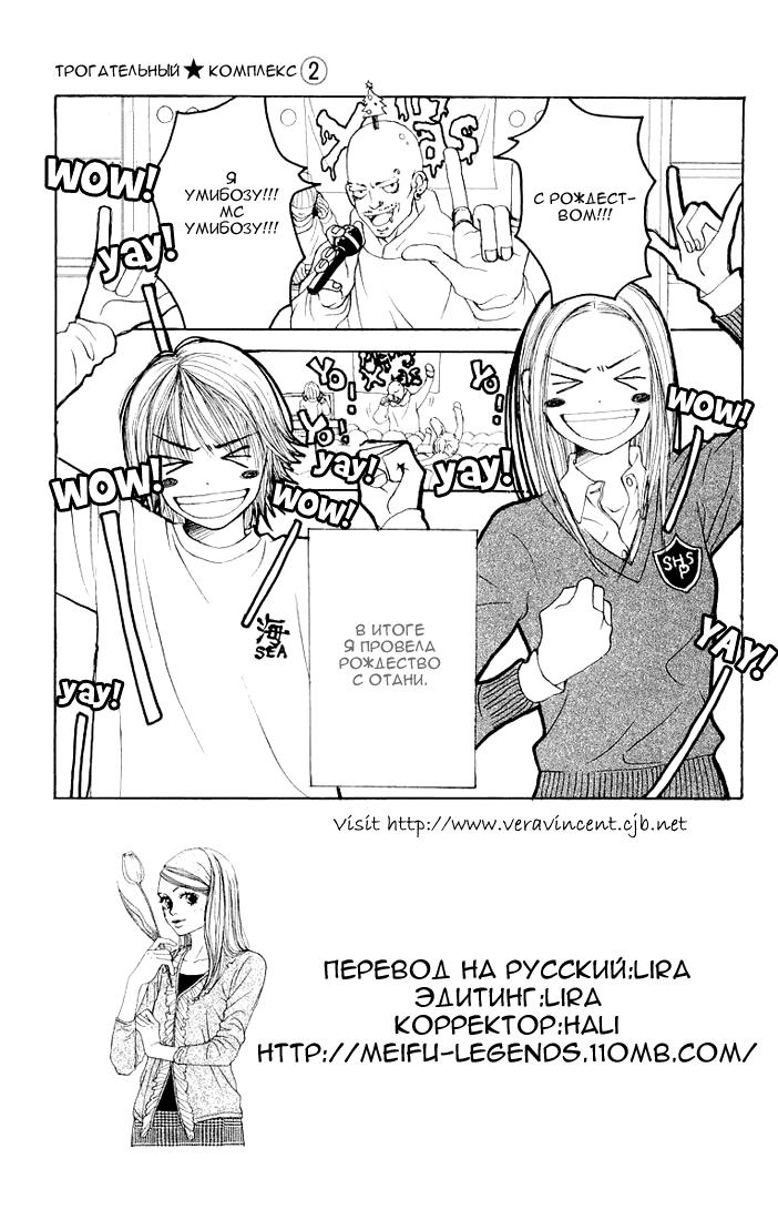 Манга Трогательный комплекс - Глава 6 Страница 1