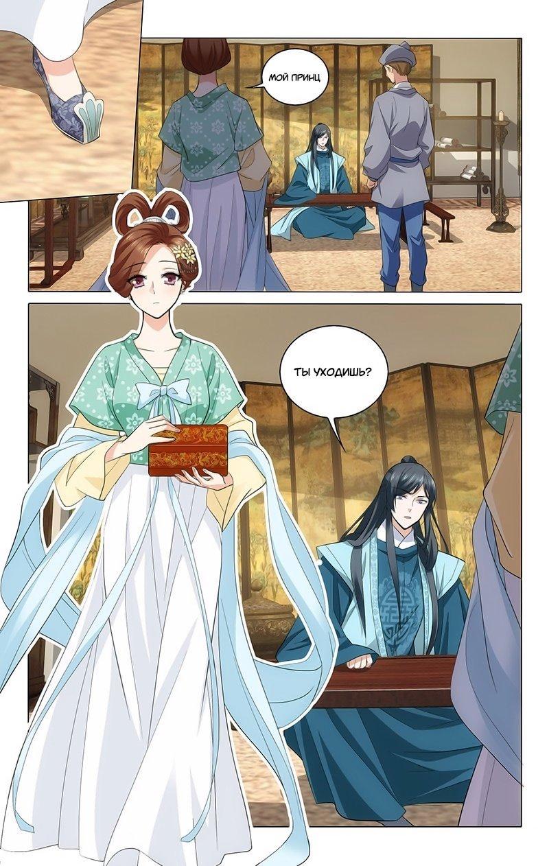 Манга Принц, не делайте этого! - Глава 215 Страница 1