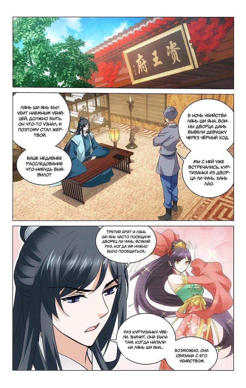 Манга Принц, не делайте этого! - Глава 214 Страница 1
