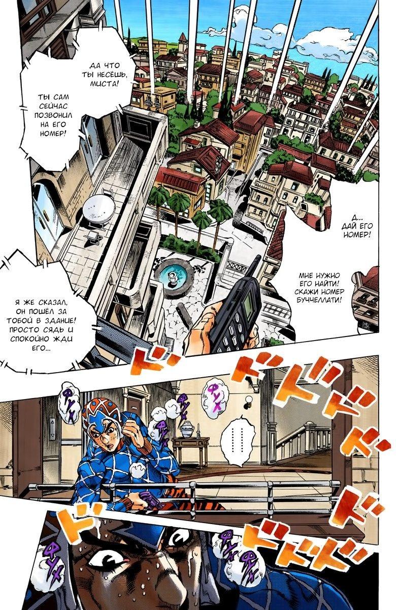Манга Невероятные Приключения ДжоДжо Часть 5: Золотой ветер - Глава 154 Страница 1