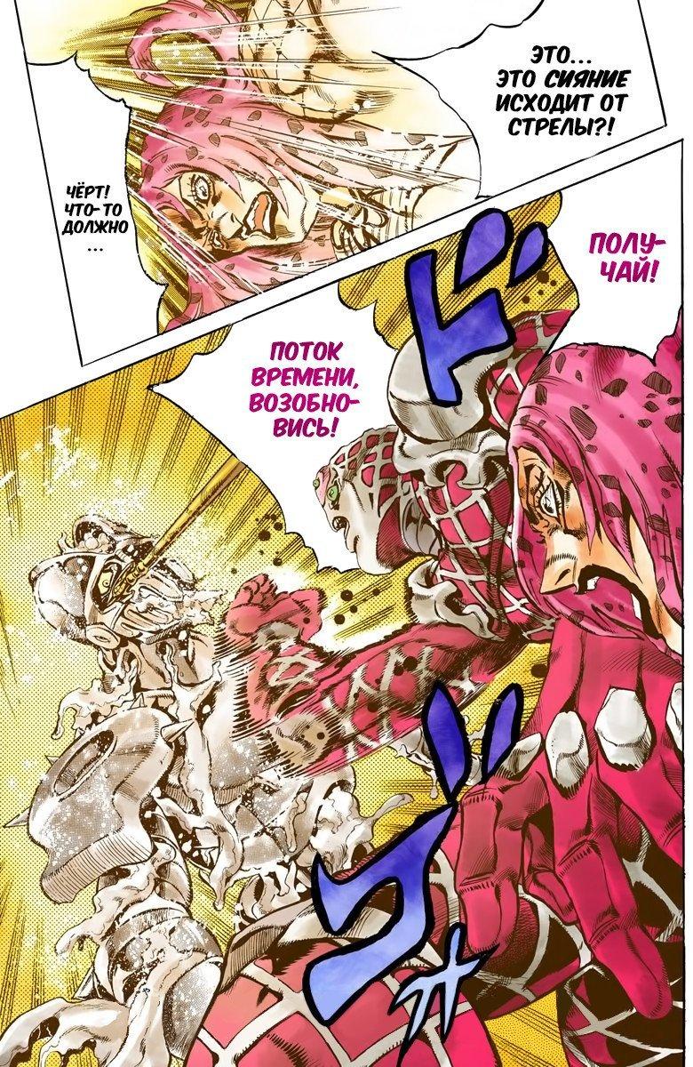 Манга Невероятные Приключения ДжоДжо Часть 5: Золотой ветер - Глава 132 Страница 1