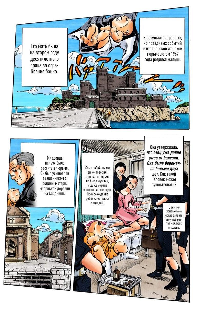 Манга Невероятные Приключения ДжоДжо Часть 5: Золотой ветер - Глава 130 Страница 1