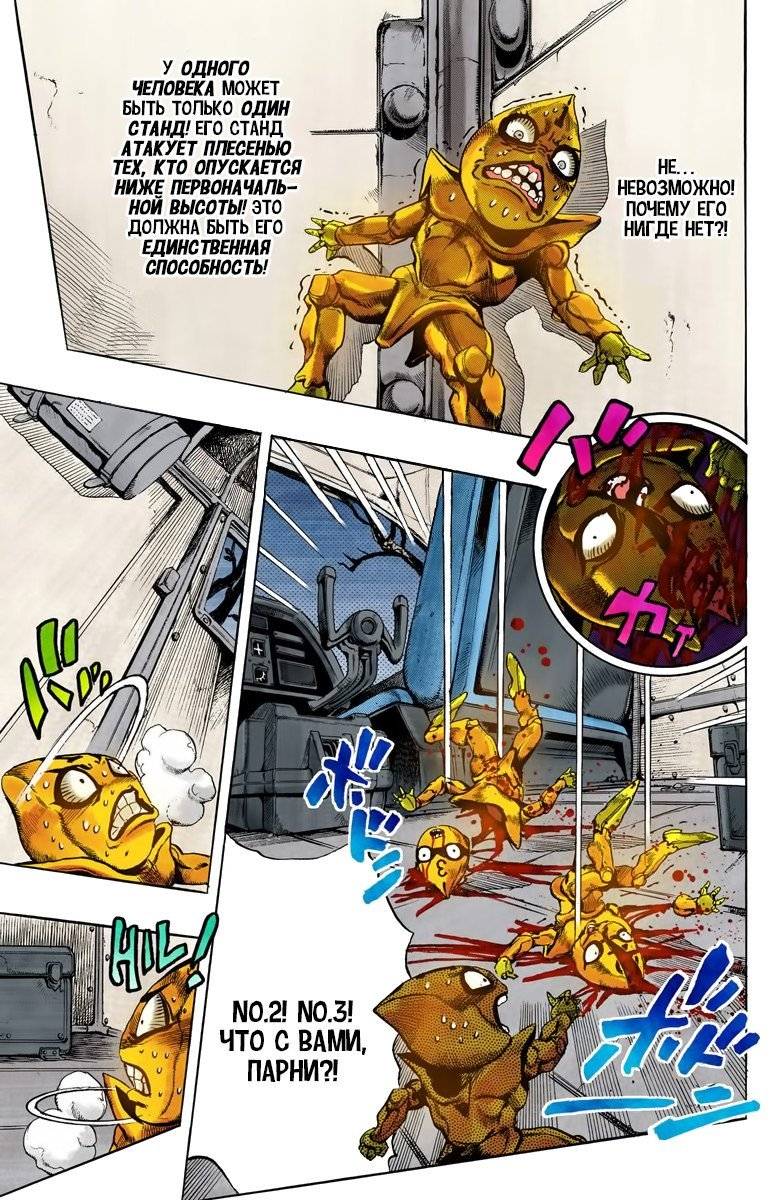 Манга Невероятные Приключения ДжоДжо Часть 5: Золотой ветер - Глава 121 Страница 1