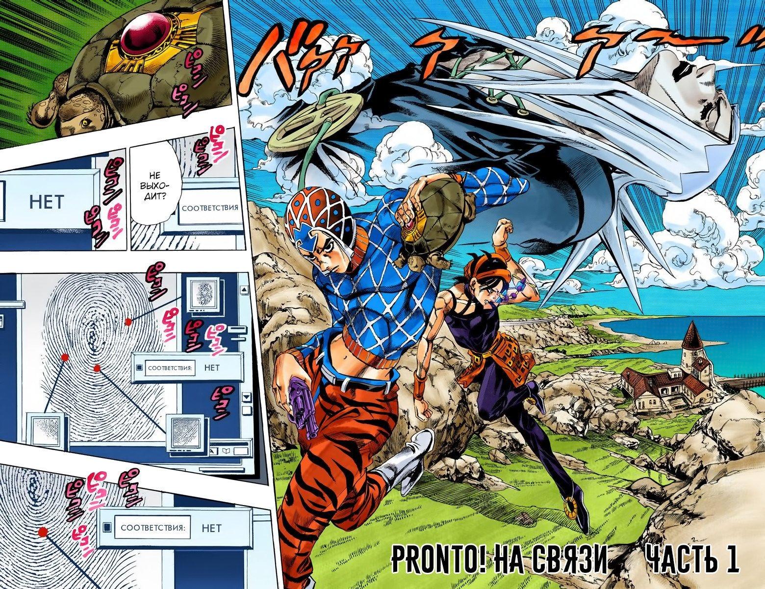 Манга Невероятные Приключения ДжоДжо Часть 5: Золотой ветер - Глава 112 Страница 1