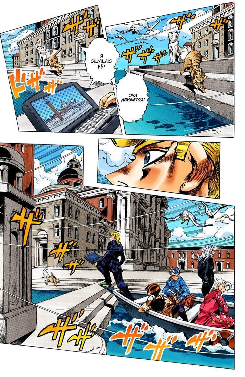 Манга Невероятные Приключения ДжоДжо Часть 5: Золотой ветер - Глава 80 Страница 1